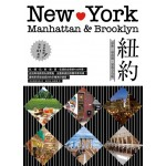 紐約:最新·最前線·旅遊全攻略