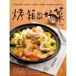 烤箱出好菜:172道家常飯菜·極品料理·人氣烘焙·特殊風味,運用烤箱多功能輕鬆上菜(二版)