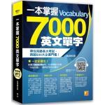 一本掌握 7000 英文單字