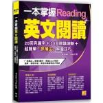一本掌握英文閱讀:20回克漏字+30回閱讀測驗+超簡單「抓補法」解題技巧