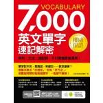 7000英文單字速記解密:例句x文法x搭配詞,不只看懂更會運用!