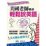 美國老師教你輕鬆說英語:天天開心說英文(附MP3)
