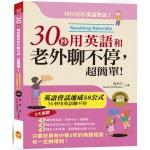 30秒用英語和老外聊不停,超簡單!英語會話黃金速成58公式(附MP3)