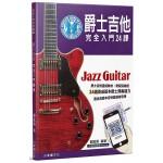 爵士吉他完全入門24課(二版/QRCode)