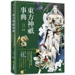東方神祇事典:全彩演繹諸神形象,探索中國·日本·印度90位神祇身世、歷史緣起及經典傳說