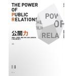 公關力:讓客戶、消費者、媒體、政府、投資人都說你好,打造企業影響力