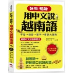 好用!暢銷!用中文說越南語:簡易中文注音學習法(附中文·越南語朗讀MP3)