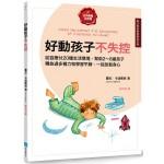 好動孩子不失控【給父母的教養練習手冊】:從容應付20種生活情境,幫助2~8歲孩子釋放過多精力和學習平靜,一起放鬆身心
