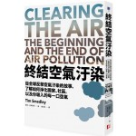 終結空氣汙染:從全球反擊空氣汙染的故事,了解如何淨化國家、社區,以及你吸入的每一口空氣