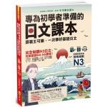 專為初學者準備的日文課本:跟著王可樂,一次學好基礎日文(1CD+可樂老師/原田老師真人教學影片+VRP虛擬點讀筆App)