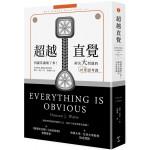 超越直覺:別讓常識壞了事!解決大問題的10堂思考課
