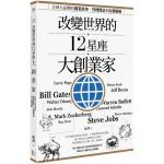 改變世界的12星座大創業家:全球大品牌的創業故事、管理理念和行銷策略