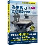 世界海軍圖鑑:全球123國海軍戰力完整絕密收錄!【暢銷修訂版】