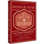 當代財經大師的選股邏輯課:5招頂尖投資機構不外傳的關鍵選股技術