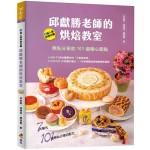 邱獻勝老師的烘焙教室:FB超人氣烘焙社團!無私分享的101道暖心甜點