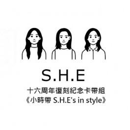 S.H.E 十六周年復刻紀念卡帶組 《小時帶 S.H.E's in style》(卡帶套組 + 特製卡帶隨身聽)