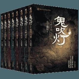 鬼吹灯(新版全集8册)