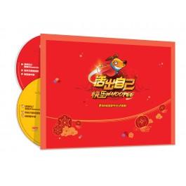《活出自己 快乐WHOOPEE》贺岁专辑 (CD+DVD)