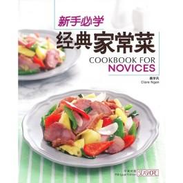COOKBOOK FOR NOVICES'OCT18/SEASHORE