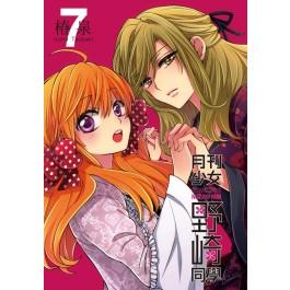 月刊少女野崎同學(07)特別版