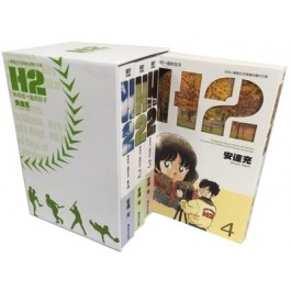 H2 和你在一起的日子 豪華典藏書盒版(一)