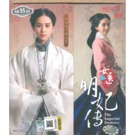 女医·明妃传 IMPERIAL DOCTORESS (10DVD)