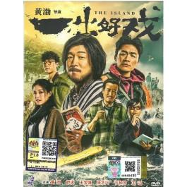 一出好戏 (DVD)