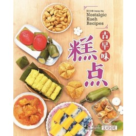 NOSTALGIC KUEH RECIPES'AUG18/SEASHORE