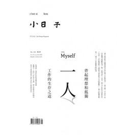小日子享生活誌09月號/2018 第77期
