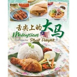 Malaysian Street Delights