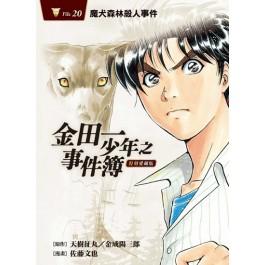 金田一少年之事件簿 復刻愛藏版 20.魔犬森林殺人事件(首刷附錄版)