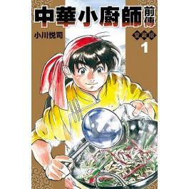 中華小廚師前傳 愛藏版 (首刷附錄版) 1