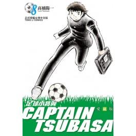 足球小將翼 愛藏版 08(首刷附錄版)