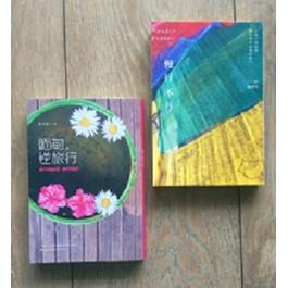 不丹+緬甸淨土之旅(緬甸.逆旅行+慢行不丹兩冊套書)