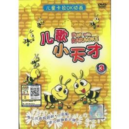 儿歌小天才 3 (DVD)