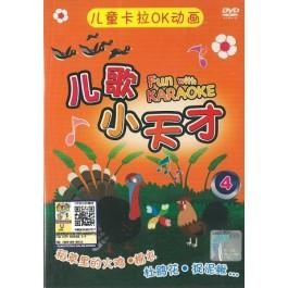儿歌小天才 4 (DVD)