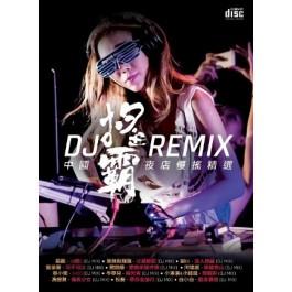 搖霸 DJ REMIX (2CD)