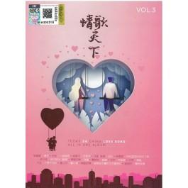 情歌天下 III (2CD)