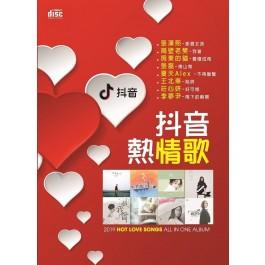 抖音热情歌 (2CD)