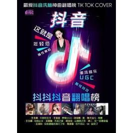 抖音翻唱榜 (2CD)