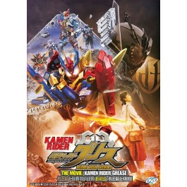 KAMEN RIDER MV: KAMEN RIDER GREASE (DVD)