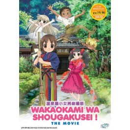 WAKAOKAMI WA SHOUGAKUSEI! MOVIE (DVD)