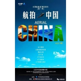 航拍中国 AERIAL CHINA (3DVD)