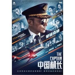 中国机长 The Captain (DVD)