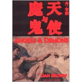 天使与魔鬼 [Angels and Demons]