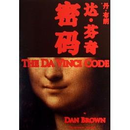 达芬奇密码(2013年新版)