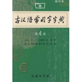 古汉语常用字字典缩印本(第4版)