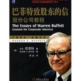 巴菲特致股东的信 股份公司教程