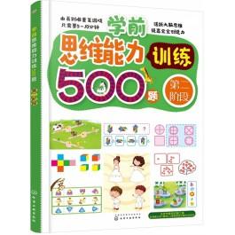 学前思维能力训练500题:第二阶段