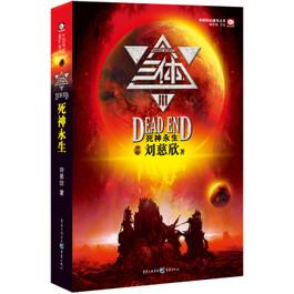 三体III-死神永生